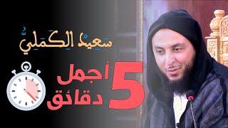 أجمل  خمس دقائق.. // مقطع مؤثر لسعيد الكملي  Said El Kamali