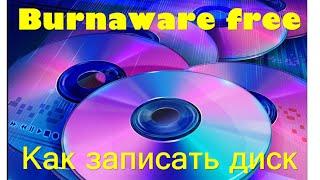 Burnaware Free как записать диск
