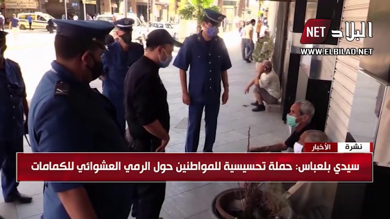 سيدي بلعباس: حملة تحسيسية للمواطنين حول الرمي العشوائي للكمامات