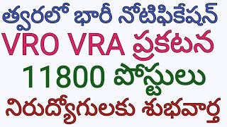 Andhra pradesh Upcoming Notifications   AP 11,800 VRO,VRA Posts notification 2018   Latest AP Jobs