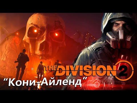 The Division 2. Прохождение эпизода 3 «Кони-Айленд: Охота»