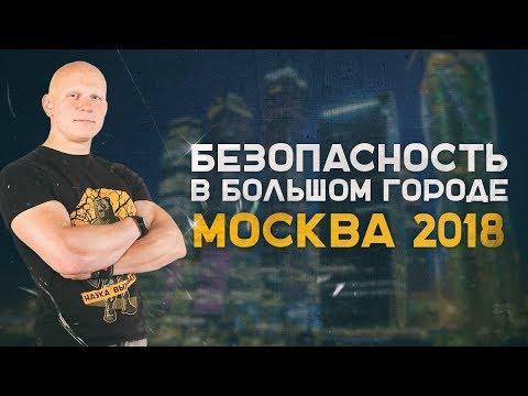 Смотреть фото Безопасность в большом городе. Москва 2018 |Наука Побеждать| новости россия москва