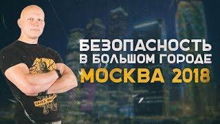 Смотреть видео Безопасность в большом городе. Москва 2018 |Наука Побеждать| онлайн
