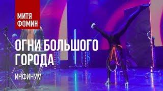 Митя Фомин - Огни большого города | Акустика / Инфинум