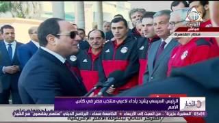 الأخبار - الرئيس السيسي يشيد بأداء لاعبي منتخب مصر في كأس الأمم الإفريقية