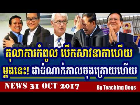 Cambodia News: Today RFI Radio France International Khmer Morning Tuesday 10/31/2017