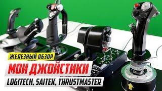 Обзор-сравнение моих джойстиков (Logitech 3D Pro, Saitek X52 Pro и Thrustmaster warthog)
