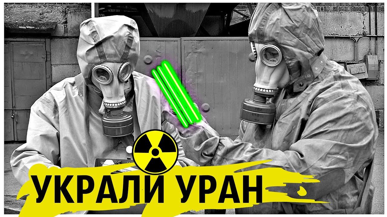 Как Воровали УРАН с Ядерных объектов России в 90 - е