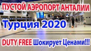 Турция 2020 Пустой Аэропорт Турции DUTY FREE в Анталии Шокирует Ценами Перелет с Турции в Украину