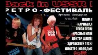 """РЕТРО - ФЕСТИВАЛЬ """"ЗОЛОТЫЕ ХИТЫ 70х - 80х - 90х ГОДОВ"""