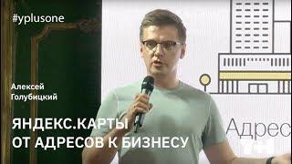 Y+1 | Алексей Голубицкий: Яндекс.Карты. От адресов к бизнесу