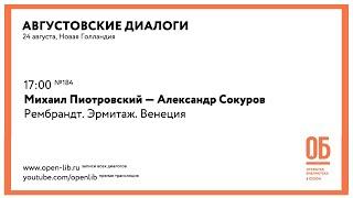 Александр Сокуров — Михаил Пиотровский. «Рембрандт. Эрмитаж. Венеция»