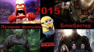 Самые ожидаемые фильмы, Горячее лето 2015 Выпуск 2 (июнь - август) - Блокбастер