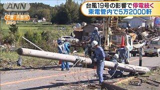 台風19号の影響で停電続く 東電管内で5万2000軒(19/10/14)