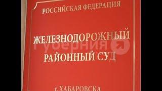 Разбойника осудили за налет на туриста на перроне хабаровского вокзала. Mestoprotv