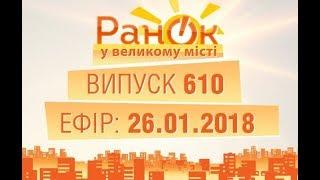 Утро в Большом Городе   Выпуск 610   26.01.2018