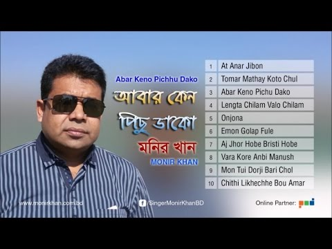 Monir khan new album 2016 mp3