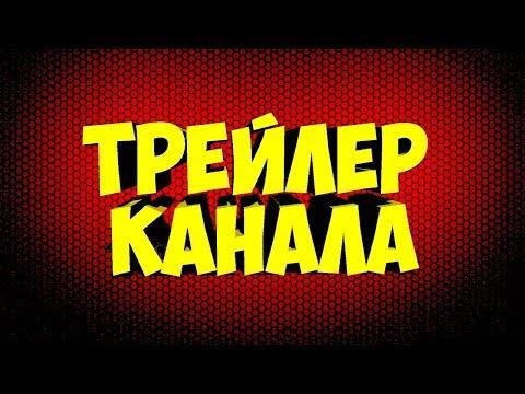 ТРЕЙЛЕР ВСЁ БУДЕТ ХОРОШО