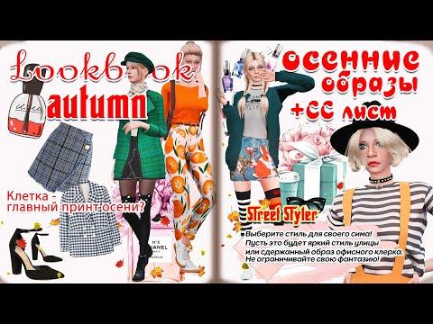 AUTUMN LOOKBOOK + СС лист 🍂 SIMS4 ОДЕЖДА 🍂 МОЯ ПАПКА МОДС