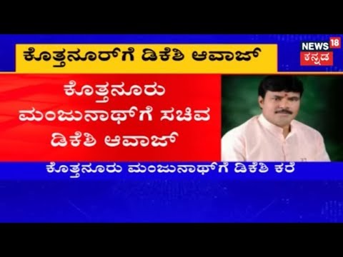 DK Shivakumar Unhappy Over MLA Nagesh Turning Rebel; Orders Kothanur Manjunath To Sort Out The Issue