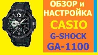 G-Shock GA-1100-1A Огляд та налаштування