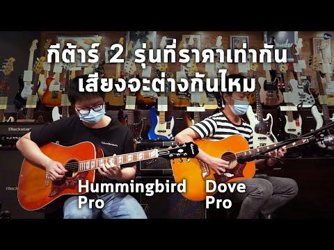 ЁЯФер╕гр╕╡р╕зр╕┤р╕зр╣Ар╕кр╕╡р╕вр╕З р╣Ар╕Ыр╕гр╕╡р╕вр╕Ър╣Ар╕Чр╕╡р╕вр╕Ъ р╕Бр╕╡р╕Хр╣Йр╕▓р╕гр╣Мр╣Вр╕Ыр╕гр╣Ир╕З Epiphone Hummingbird Pro VS Epiphone Dove Pro