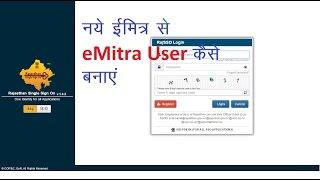 كيفية إنشاء eMitra المستخدمين