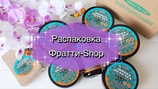 Распаковка посылки из магазина Фратти-Shop||Unpacking Fratti-Shop||Sweetysweet Mari