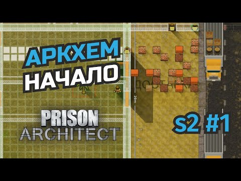 Добро пожаловать в Аркхем... #1 Prison Architect. Psych Ward: Wardenu0027s Edition