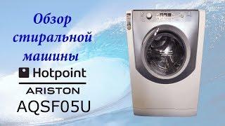 Обзор стиральной машины HOTPOINT ARISTON AQSF05U