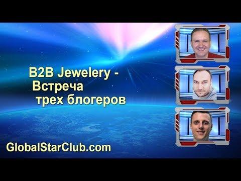 B2B Jewelry - Встреча 3х блогеров