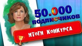 ✅Итоги конкурса в честь 50 000 подписчиков