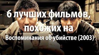 6 лучших фильмов, похожих на Воспоминания об убийстве (2003)