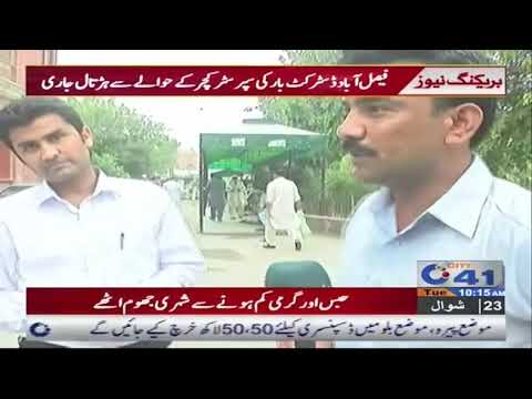 The strike continues against the super striker of Faisalabad district bar