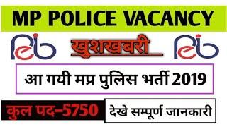 मध्यप्रदेश पुलिस 2019 के लिए 20 IMPORTANT GK QUESTION।mp police vaccany 2019/#mppolice2019