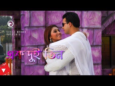 Ek Dui Tin ♥ | Movie Scene | Shakib Khan | Apu Biswas | Romantic Love Story