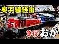 昔の急行「おが」復活列車の旅 大曲→秋田→男鹿【1806秋田3】