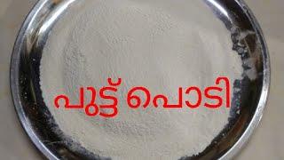 വീട്ടിൽ ഉണ്ടാക്കുന്ന പുട്ട് പൊടി // Home made Puttu podi // COOK with SOPHY