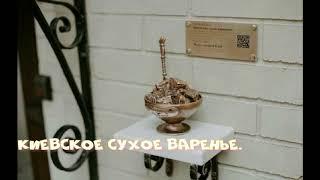 Киев. Стольный Град - Мой город. Проект «Шукай»