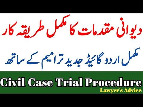 Stages Of Civil Case| Civil Case Trial Procedure In Pakistan