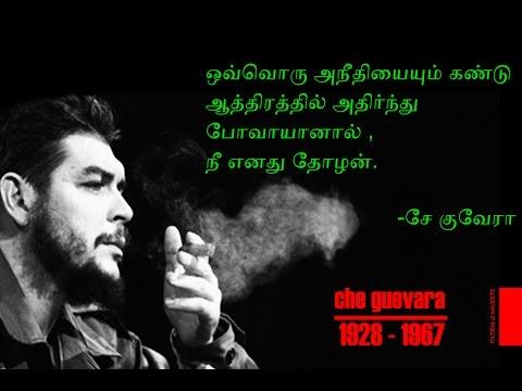 சே குவேராவின் பொன்மொழிகள் | che guevara inspirational quotes tamil