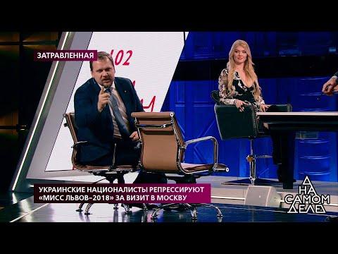 """""""Вы украли у нас Украину!"""" - эксперты поругались в студии """"На самом деле"""". Фрагмент выпуска от 23.12"""