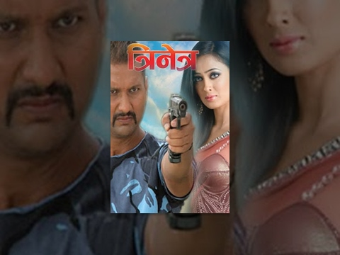 TRINETRA  New Nepali Full Movie  Nikhil Upreti, Sweta Tiwari, Mithila Sharma