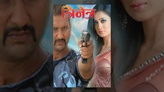 Nepali Movie – Trinetra