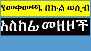 የመቀመጫ በኩል ወሲብ  ጉዳቶች | ashruka | Ethiopian