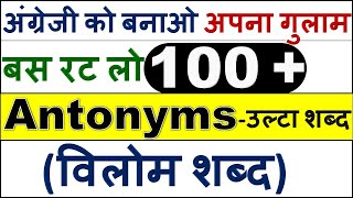 Opposite Words/ विलोम शब्द /Antonyms List with Meaning/ Most Common and useful Opposite words