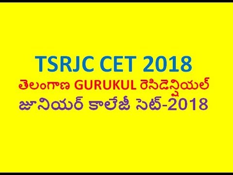 TSRJC CET 2018 TELANGANA GURUKUL (RESIDENTIAL) JUNIOR COLLEGE ENTRANCE TEST