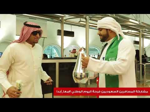 Sharjah International Airport celebrates Saudi National Day