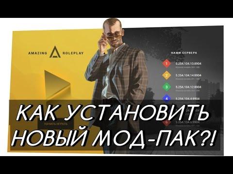 скачать мод пак на амазинг рп криминальная россия - фото 10