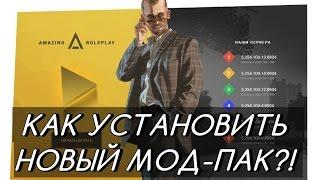 CRMP Amazing RolePlay - КАК УСТАНОВИТЬ НОВЫЙ МОД-ПАК!#51